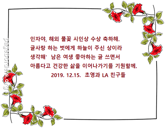 floral-border-RED Writing 2-96.png