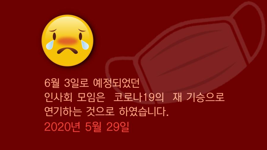 인사회 연기 03.png