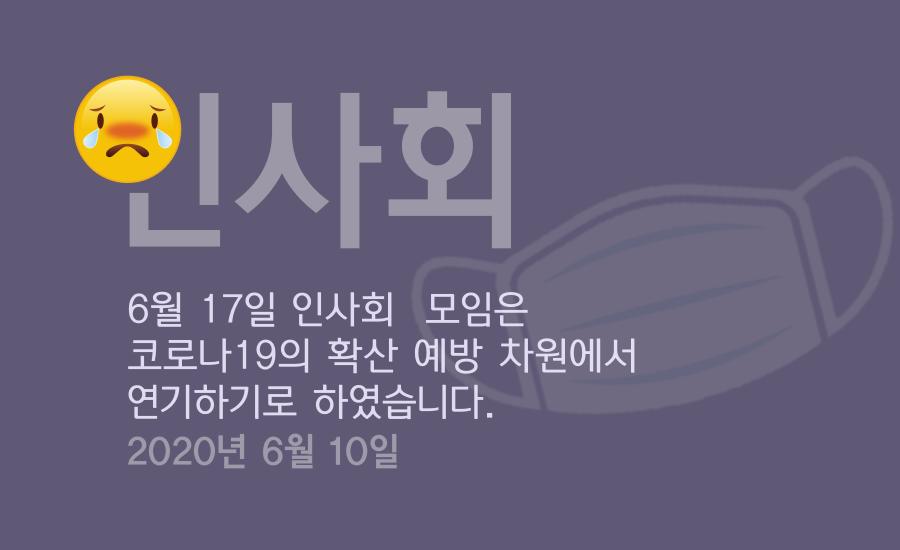 6월 인사회 01.png